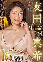 友田真希 The Madonna Best 16時間 マドンナ [DVD]