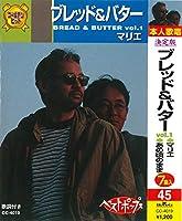 ブレッド&バター(カセット・テープ) CC-4019