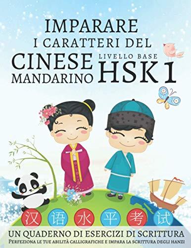 Imparare i caratteri del cinese mandarino, livello base HSK 1, un quaderno di esercizi di scrittura: Perfeziona le tue abilità calligrafiche e impara la scrittura degli Hanzi