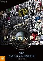 NHKスペシャル 新・映像の世紀 第6集 あなたのワンカットが世界を変える 21世紀の潮流 [DVD]