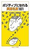 ポジティブになれる英語名言101 (岩波ジュニア新書)