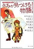 きみが見つける物語  十代のための新名作 運命の出会い編 (角川文庫)