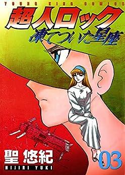 [聖悠紀]の超人ロック 凍てついた星座(3) (ヤングキングコミックス)