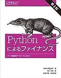 Pythonによるファイナンス 第2版 ―データ駆動型アプローチに向けて (オライリー・ジャパン)