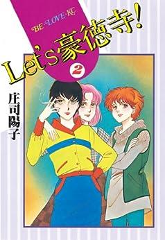 [庄司陽子]のLet's豪徳寺!(2) (BE・LOVEコミックス)