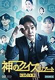 神のクイズ:リブート DVD-BOX1[DVD]