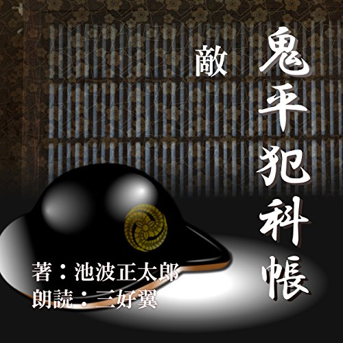 敵(鬼平犯科帳より) | 池波 正太郎