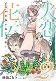 【電子オリジナル】犬恋花伝2――いつかの春を花主は歌う―― (集英社コバルト文庫)