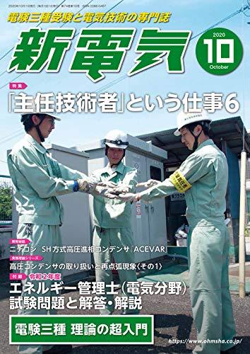 新電気 2020年 10 月号 [雑誌]