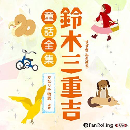 『鈴木三重吉童話全集——かなりや物語』のカバーアート