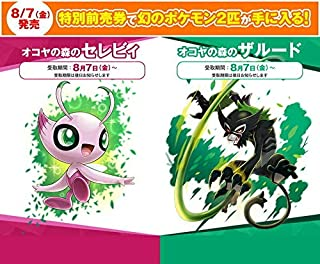 Zarude and Shiny Celebi Redeemable Code for Sword and Shield from New Pokemon Japan Movie
