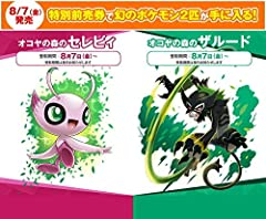 Codes to redeem through Mystery Gift for Shiny Celebi and Zarude Codes are sent through Amazon Messeges PLEASE READ DESCRIPTION FOR MORE INFORMATION Works only on Pokemon Sword and Shield game for the Nintendo Switch Emailed within 48 hours of purcha...