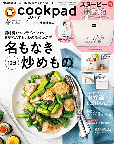 cookpad plus 2021年春号 商品画像