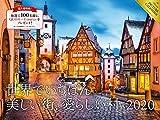 2020 世界でいちばん美しい街 愛らしい村カレンダー ( カレンダー )