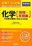 定期テスト対策 化学[無機・有機編]の点数が面白いほどとれる本