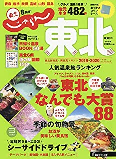 じゃらんMOOKシリーズ じゃらん東北 2019-2020 (じゃらんムックシリーズ)