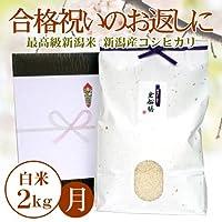 【合格内祝いのお返し】お祝いに贈る新潟米 新潟県産コシヒカリ 2キロ(有機肥料)