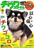 チワワスタイル Vol.18 (タツミムック)