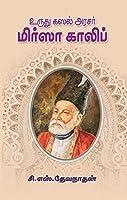 Urdu Gazal Arasar Mirza Kalif
