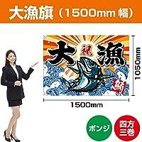 大漁旗 マグロ(ポンジ) 1500mm幅 BC-12 (受注生産)