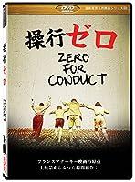 操行ゼロ (Zero For Conduct) [DVD]劇場版(4:3)【超高画質名作映画シリーズ46】 デジタルリマスター版