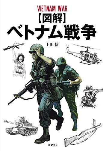 【図解】ベトナム戦争