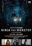 NINJA THE MONSTER[DVD]