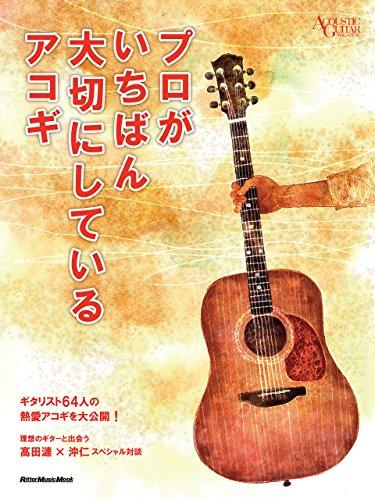 プロがいちばん大切にしているアコギ アコースティック・ギター・マガジン