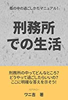 刑務所での生活: 檻の中での過ごし方マニュアル! (ウエスト・フィールド文庫)