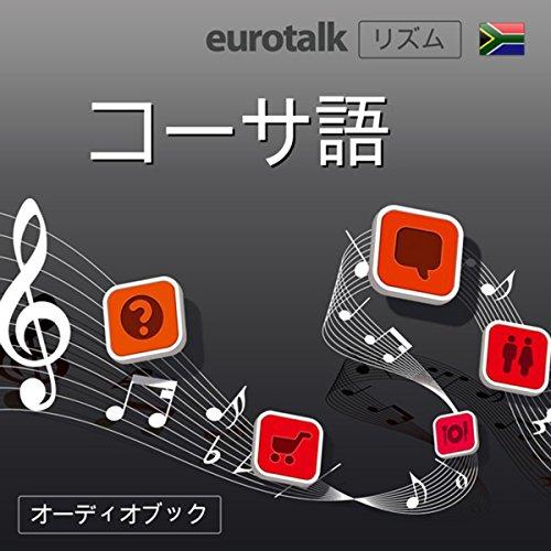 『Eurotalk リズム コーサ語』のカバーアート