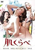 ロマンポルノ45周年記念・HDリマスター版「ゴールドプライス3000円シリーズ」DVD 妻三人 肌くらべ