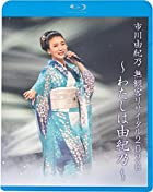 [メーカー特典あり]市川由紀乃 無観客リサイタル2020~わたしは由紀乃~ Blu-ray(マスクケース付き)