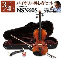 Nicolo Santi NSN60S 3/4サイズ 分数バイオリン 初心者セット 【マイスター茂木監修】 ニコロサンティ