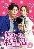 彼女の私生活 DVD-BOX2[DVD]