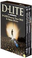 D-LITE D'scover Tour 2013 in Japan ~DLive~ (DVD2枚組+CD2枚組)