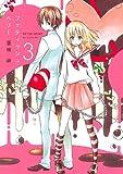 フェティッシュベリー 3 (マッグガーデンコミック avarusシリーズ)
