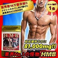 Hyper HMB1350【業界最高のHMB配合 3粒で4050mg 超大容量!総HMBca16万2000mg arcfoxes