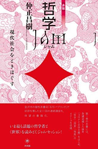 哲学JAM[赤版]: 現代社会をときほぐす