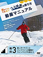 【DVD版】コブ斜面の滑り方動画マニュアル階段3「真っすぐラインとバンクライン2種類のラインで滑る」