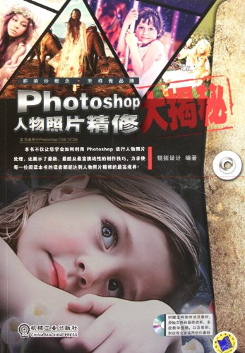 Secrets of Modifying Figure Photos with Photoshop - Photoshop CS 5.1/CS 5 can be applied in the book - with DVD, including video teaching (Chinese Edition)