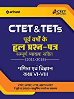 CTET & TETs Purva Varsho Ke Hal Prashan Patre Sampuran Vayakha Sahit Ganit Ayum Vigyan Class 6-8 2019 (old edition)