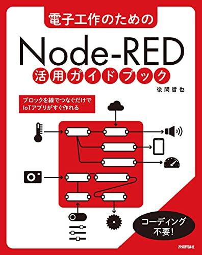 電子工作のための Node-RED 活用ガイドブック