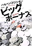新装版 ビッグボーナス (宝島社文庫 C は 1-6)