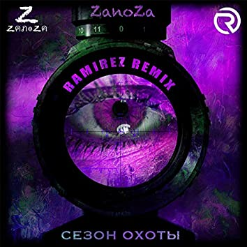 Сезон охоты (Ramirez Remix)