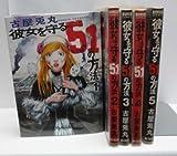 彼女を守る51の方法 全5巻完結(BUNCH COMICS) [マーケットプレイス コミックセット]