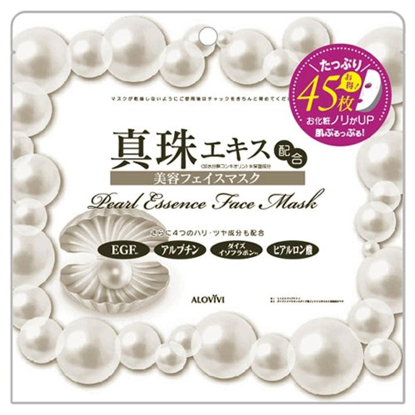 小説家販売員意志に反するアロヴィヴィ 真珠美容マスク 45枚入 x 5セット