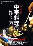プロ式 中華料理の作り方[雑誌] エイムック