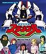 亜空大作戦スラングル Vol.2 【想い出のアニメライブラリー 第111集】 [Blu-ray]