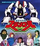 亜空大作戦スラングル Blu-ray Vol.2【想い出のアニメライブラリー 第111集】[BFTD-0350][Blu-ray/ブルーレイ] 製品画像