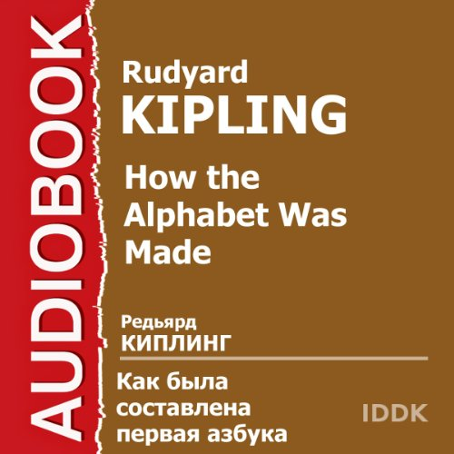 How the Alphabet Was Made [Russian Edition] audiobook cover art